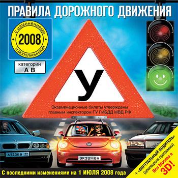 Правила дорожного движения 2008
